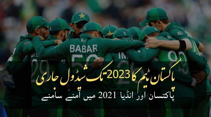 پاکستان ٹیم کا 2023 تک شیڈول جاری
