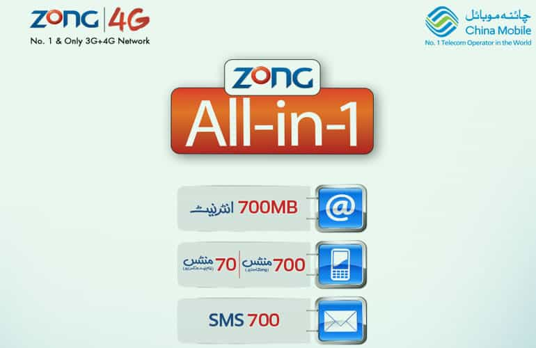 Photo of Zong All in one Bundles / Weekly, Monthly Offers