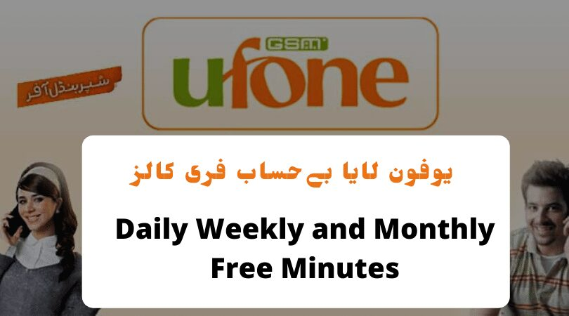 Photo of Ufone Call Packages, Daily, Weekly, Monthly [Updated 2021]