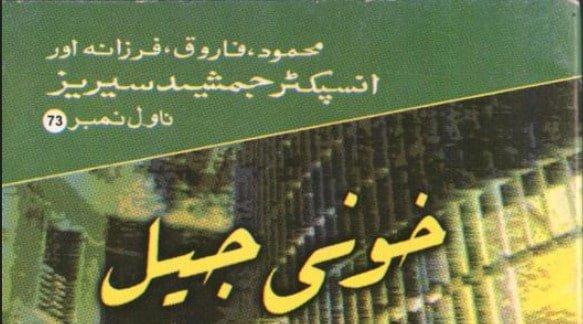 Photo of Khooni Jail Novel by Ishtiaq Ahmed Download Pdf Free