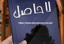 Photo of La Hasil Urdu Novel by Umera Ahmed
