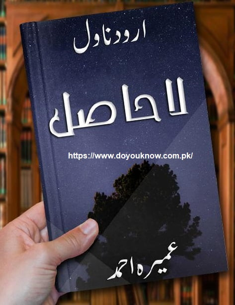La Hasil Urdu Novel by Umera Ahmed