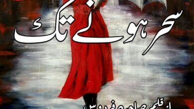 Photo of Sehar honay tak Novel by Saheba Firdous