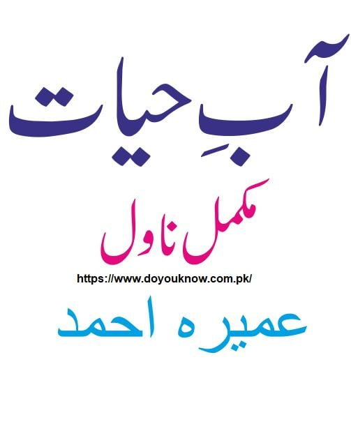Free download Aab-e-Hayat by Umera Ahmed