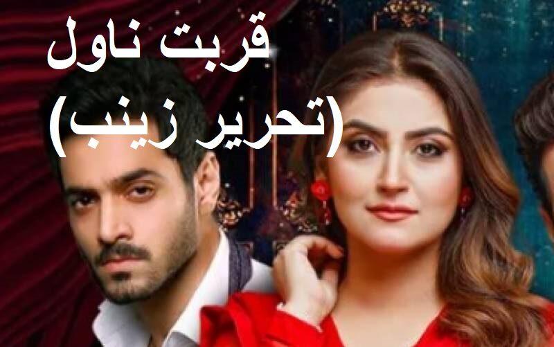 Qurbat Urdu Novel By Zainab