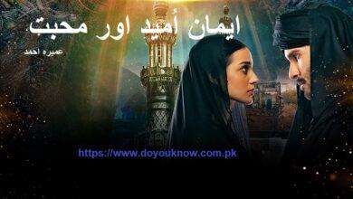 Photo of Complete Urdu Novel Iman, Umeed Aur Muhabbat By Umera Ahmed