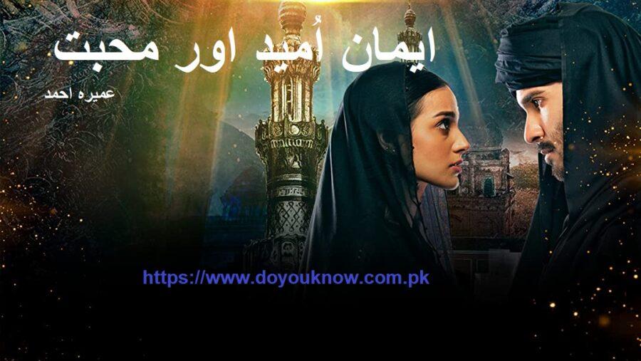 Iman, Umeed Aur Muhabbat By Umera Ahmed