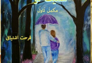 Photo of Jo Bache Hain Sang Samait Lo Urdu Novel by Farhat Ishtiaq