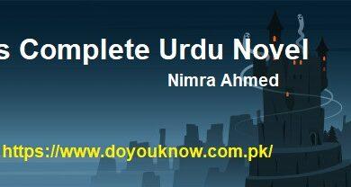 Photo of Paras Complete Urdu Novel By Nimra Ahmed