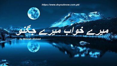 Photo of Mere Khawab Mere Jugnu By Nimra Ahmed