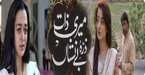 Meri Zaat Zara E Benishan Novel by Umera Ahmed