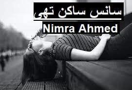 Sans Sakin Thi By Nimra Ahmed