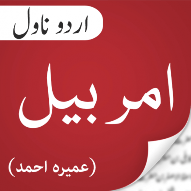 Amar Bail Urdu Novel by Umera Ahmed
