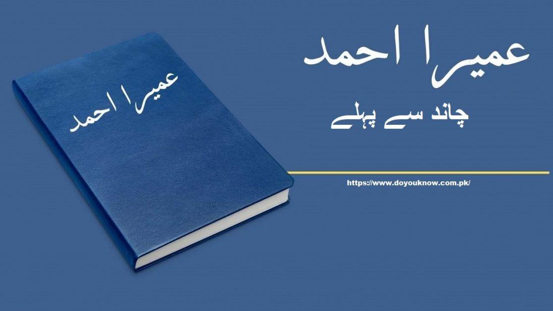 Chand se pehlay Novel by Umera Ahmad