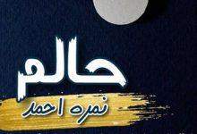Photo of Haalim Novel by Nimra Ahmed