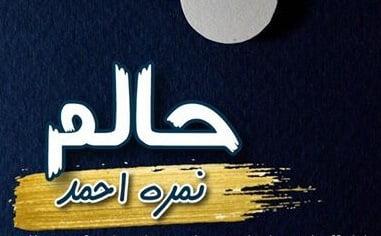 Haalim Novel by Nimra Ahmed