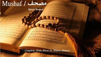 Photo of Mushaf Urdu Novel by Nimra Ahmed