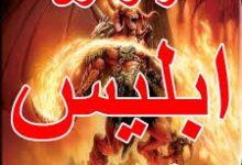 Photo of Free Download Urdu Novel Iblees by Nimra Ahmed